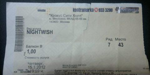 Билет на концерт Nightwish в Москве, пригласительный