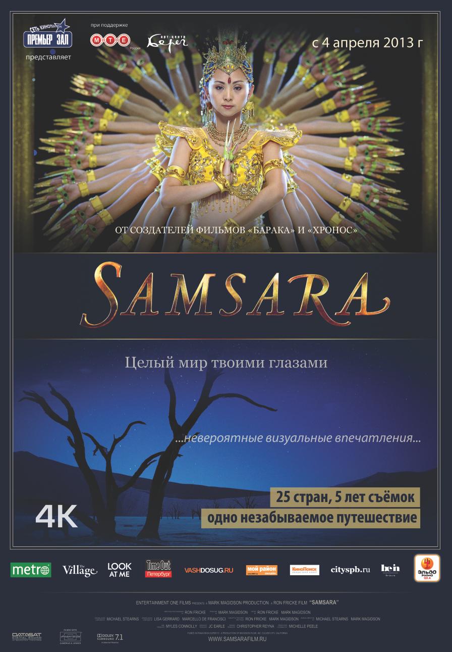 """Афиша фильма """"Самсара"""", отзыв на фильм в блоге и видеоблоге"""