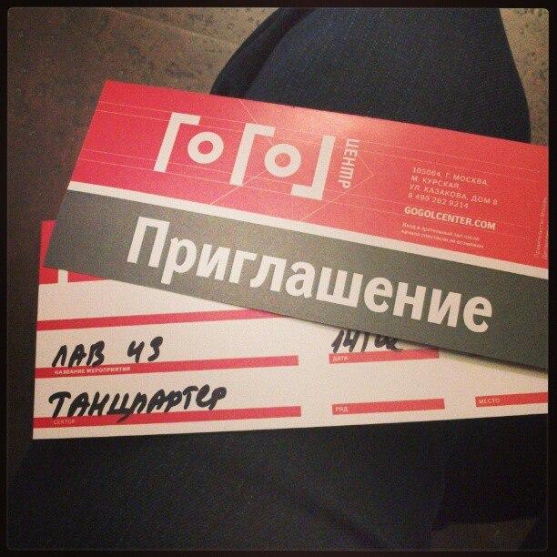Лав Из - билет на спектакль