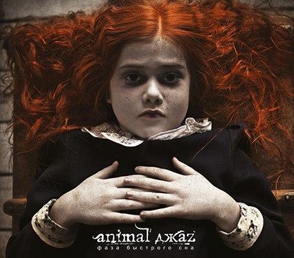 альбом группы Animal Jazz