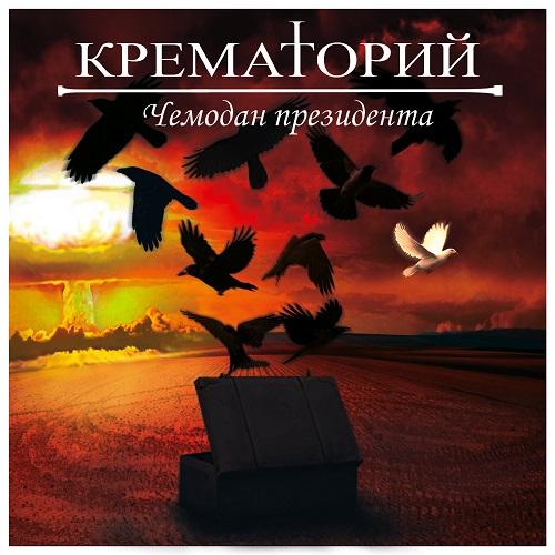 Крематорий 2013 - Чемодан президента