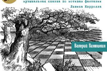 Алиса в Зазеркалье, аудиосказка Валерия Панюшкина и Константина Арбенина