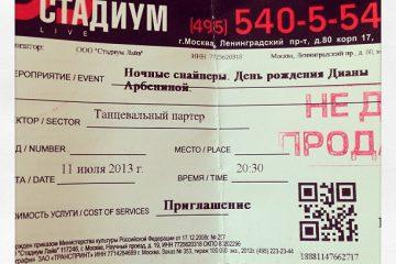 """Концерт """"Ночных Снайперов"""", день рождения Дианы Арбениной. 11 июля 2013 года"""