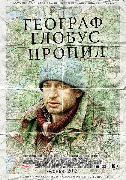 Geograf_poster_700x1000