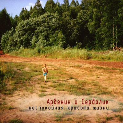 Arbenin2013_cover