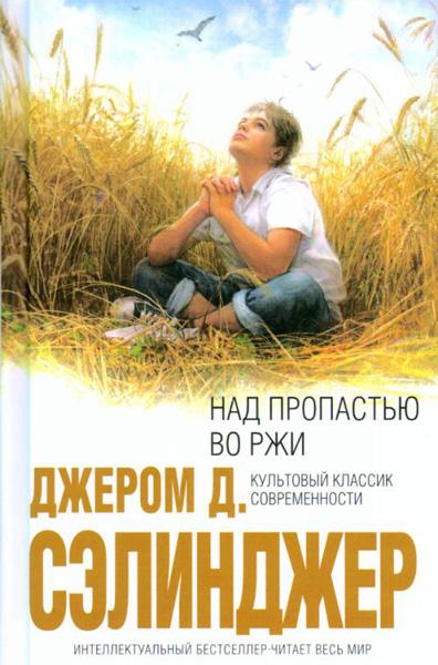 Nad_propastyu_vo_rgji