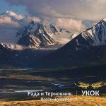 Рада и Терновник — Укок (2013)