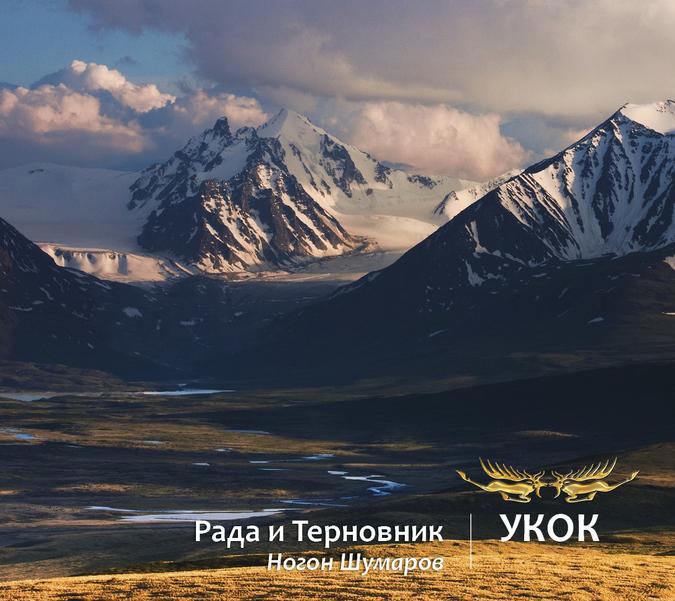 """Обложка альбома группы """"Рада и Терновник"""" - """"Укок"""" (2013)"""