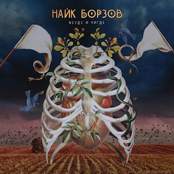 Обложка нового альбома Найка Борзова - Везде и нигде (2014)