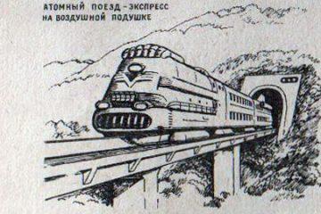 Атомный поезд-экспресс на воздушной подушке. Иллюстрация из альманаха «Хочу все знать», 1969 год