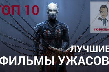 топ 10 фильмы ужасов