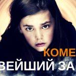 Фильм «Новейший Завет» (2015), отзыв и рецензия