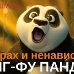 «Кунг-фу панда 3″ (2016) — отзыв, рецензия на мультфильм
