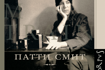 tnw800-patti-smith-m-train-1000