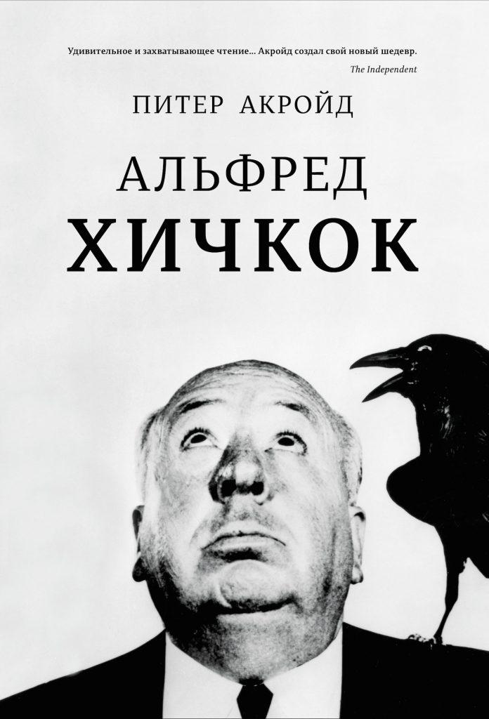 hichkok_oblozhka