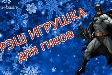 novogodnyaya-igrushka-svoimi-rukami