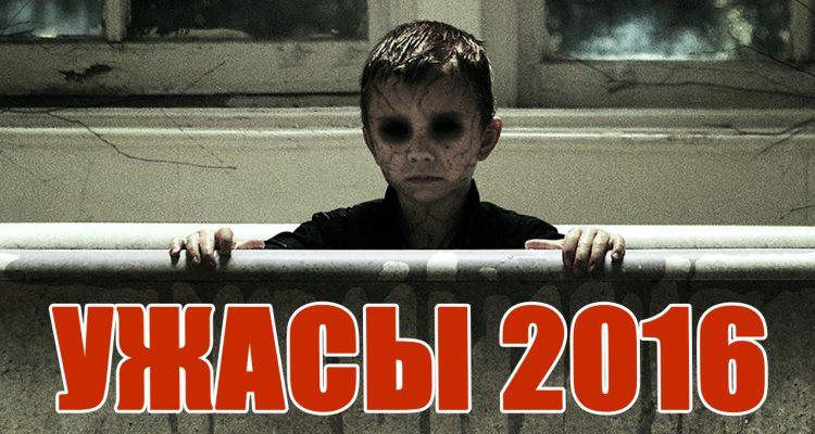 luchshie-filmy-uzhasov