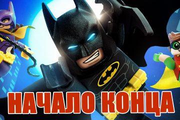 лего бэтмен фильм