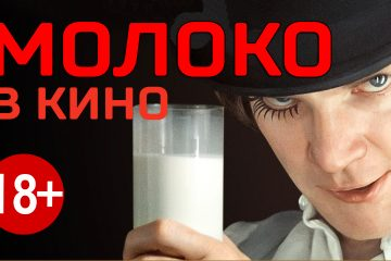 молоко в кино 2