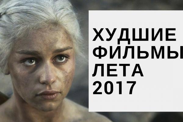 фильмы лета 2017