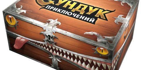 Sunduk_priklyucheniy-1024x1024-wm
