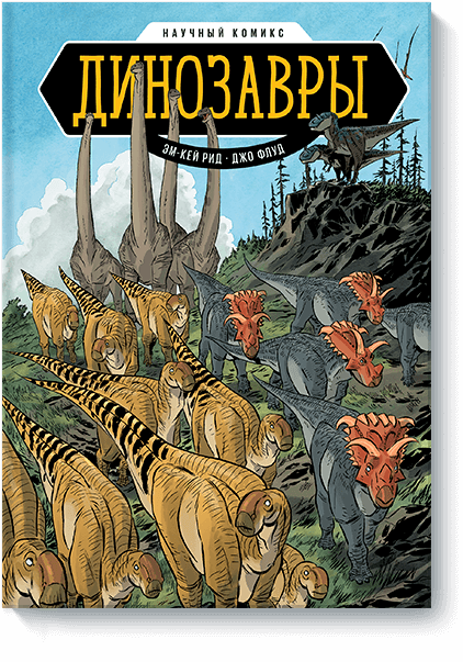 dinozavry-nauchnyj-komiks-big