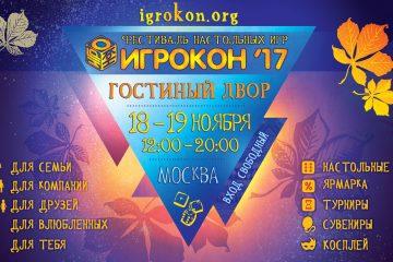 igrocon_2017_HOR