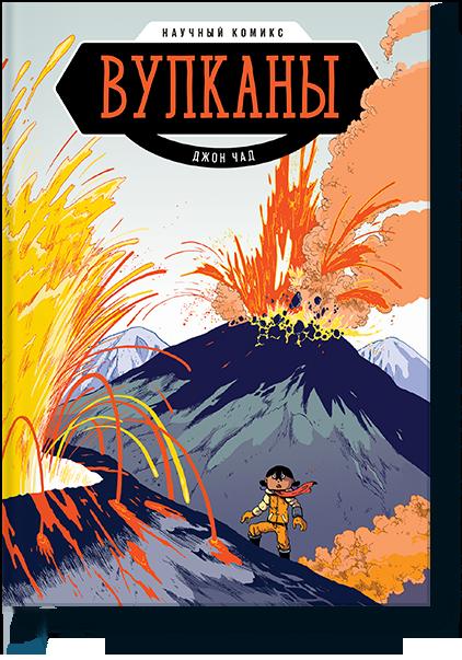 vulkany-nauchnyj-komiks-big