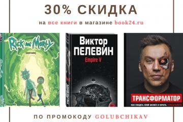 30% СКИДКА