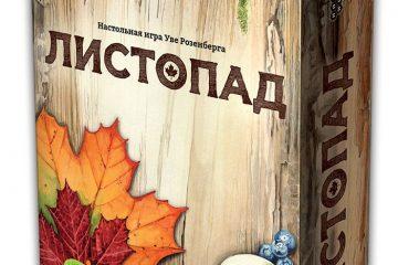 Listopad_3D-box_rozn-1024x1024-wm