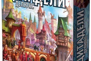 Citadeli_Deluxe_01-1024x1024-wm