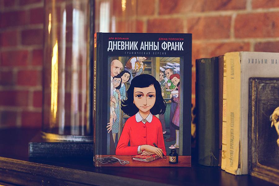 dnevnik-annyi-frank-1