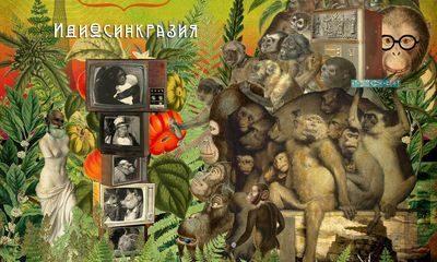 """Обложка альбома группы """"Магелланово Облако"""" — Идиосинкразия (2014)"""