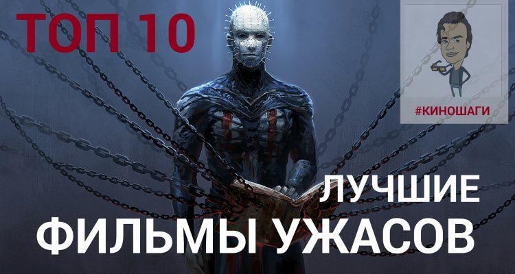 топ 10 фильмов ужасов интересные фильмы ужасов журнал о